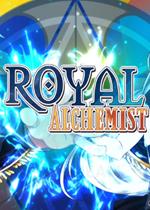 皇家炼金术士Royal Alchemist