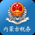 内蒙古自治区电子税务局3.1.2