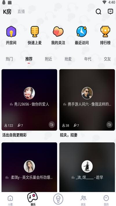 酷狗斗歌 v1.2.5 安卓版