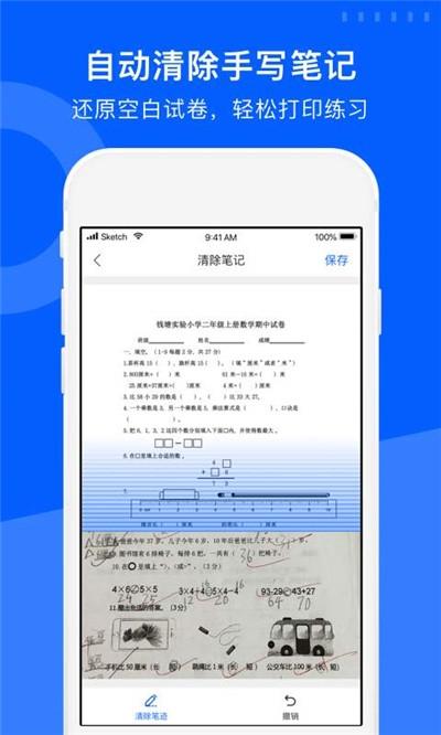 爱作业试卷宝官方版 v2.3