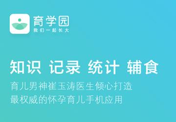 崔玉涛育学园怎么样_崔玉涛育学园app下载