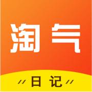 淘气日记app