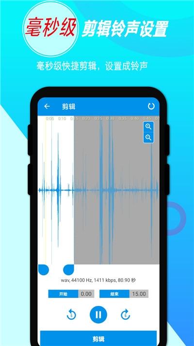 手机音频录音剪辑软件
