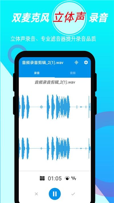 手机音频录音剪辑软件 v1.2.3