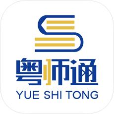 粤师通职业技能培训appv1.0 官方版