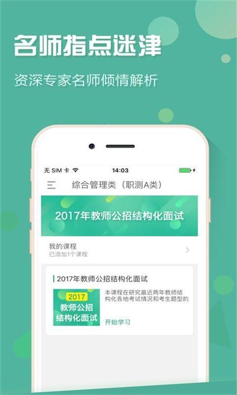 福建事考帮app V2.1.3.5 安卓版
