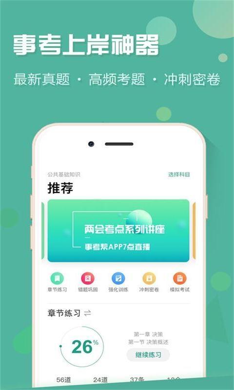 福建事考帮app