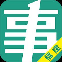 福建事考帮appV2.1.3.5 安卓版