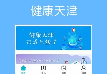 健康天津app预约挂号_健康天津app官网下载