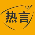 热言官方app