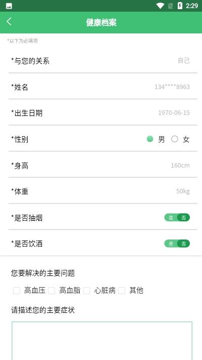 心血管王医生app 1.0.0安卓版