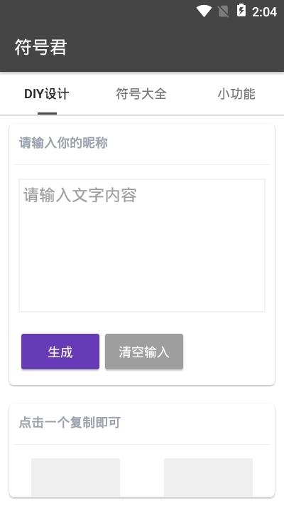 符号DIY(个性符号) v1.0