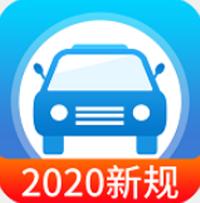 快考驾照2020