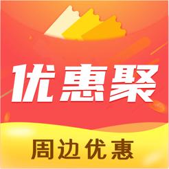 优惠聚(优惠信息)iOS版
