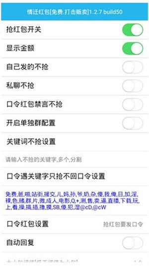 QQ美化版(抢语音口令红包)app V8.3.6安卓版