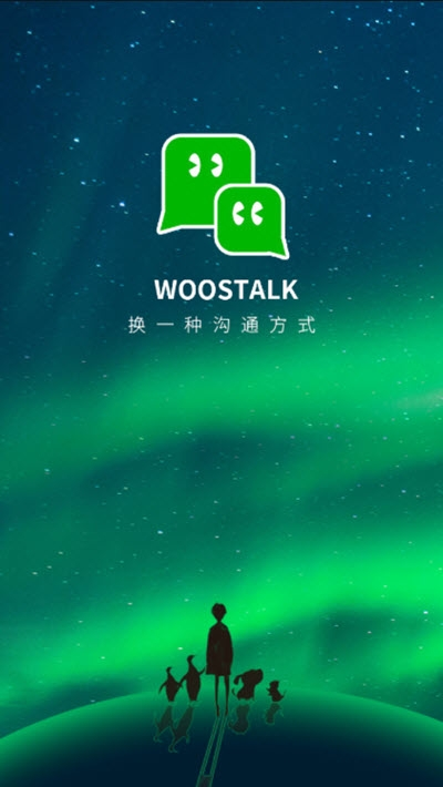Woostalk(安全加密聊天工具)