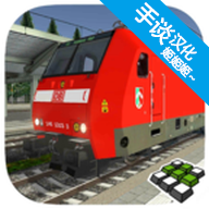 欧洲火车模拟器2020最新汉化版手机版