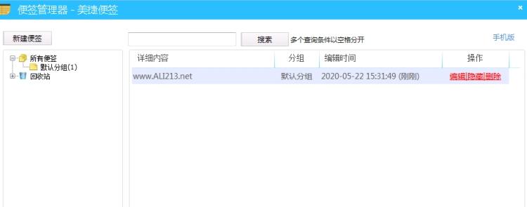 美捷桌面便签官方版 2.1.2.4