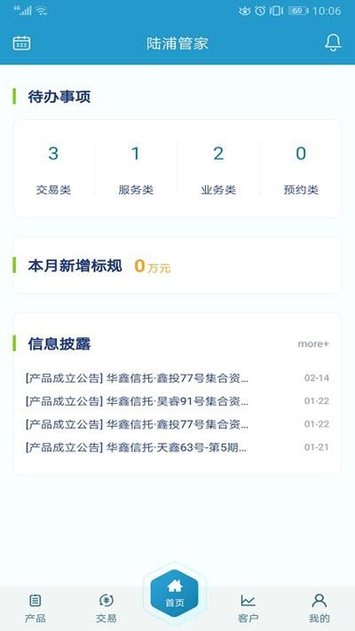 陆浦管家ios版 v1.0.5苹果版