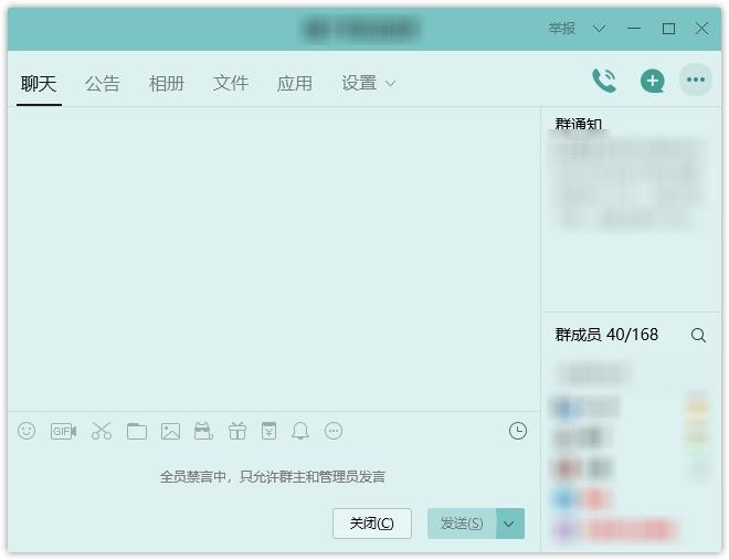 QQ2020 v9.3.6 官方最新版