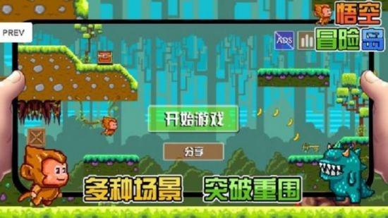 悟空冒险岛游戏5.0.0最新版