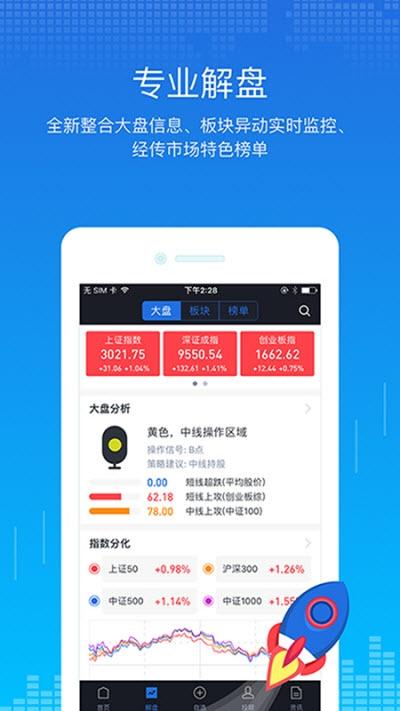 经传股事汇手机版 v4.9.1 安卓版