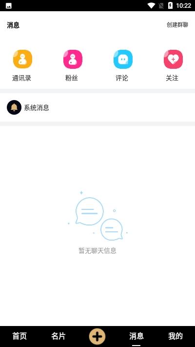 传脉(视频社交工具) 1.0.3安卓版
