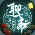 聊斋搜神记九游版v1.0安卓版