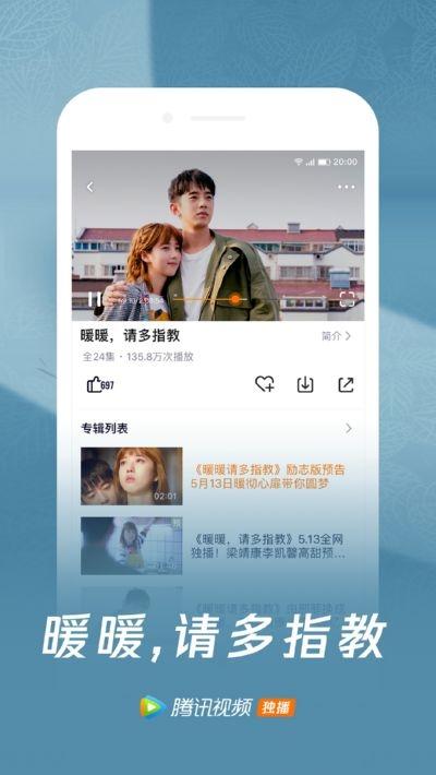 腾讯视频v8.2.7纯净蓝光画质版 9.9.9