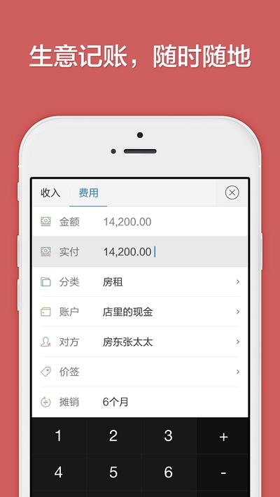 生意如何小账本苹果版 v1.5.6 IOS版