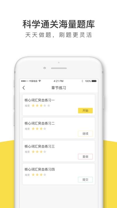 考研全题库iOS版 v1.0