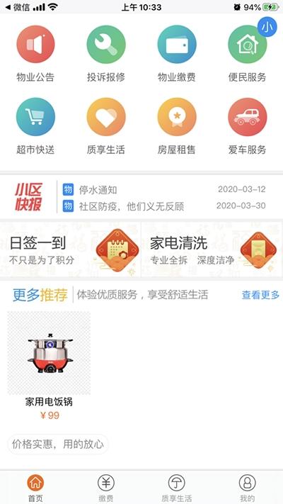 百名万佳iOS 1.0.2苹果版