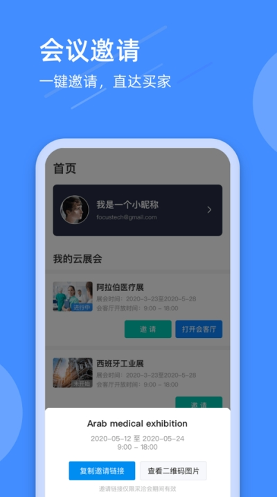 云展会app 1.0.0
