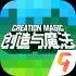 创造与魔法:联机造世界