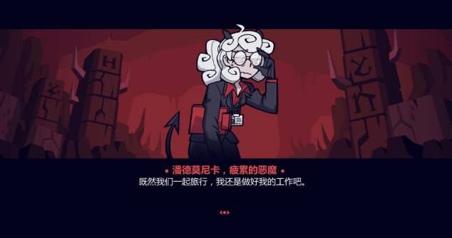 地狱把妹王汉化组汉化补丁 V1.0 lmao版