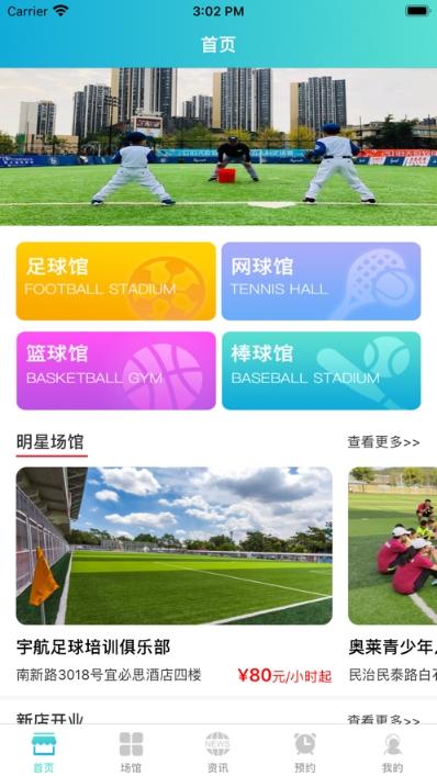 微球(体育场馆预约平台) v1.0 ios版