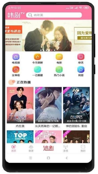韩剧TV5.1.5去广告破解版