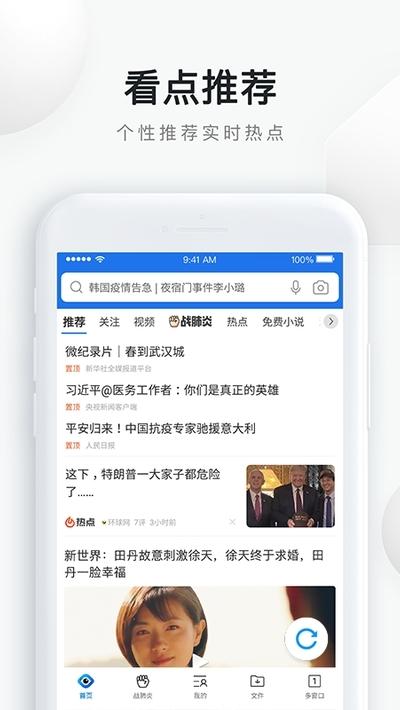 QQ浏览器v10.4.0.6930去广告版