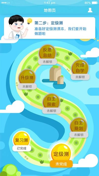 海边自学app