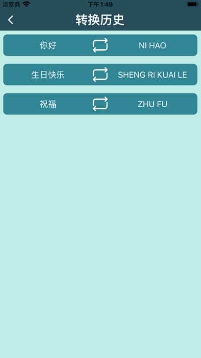 省心转换app 1.0