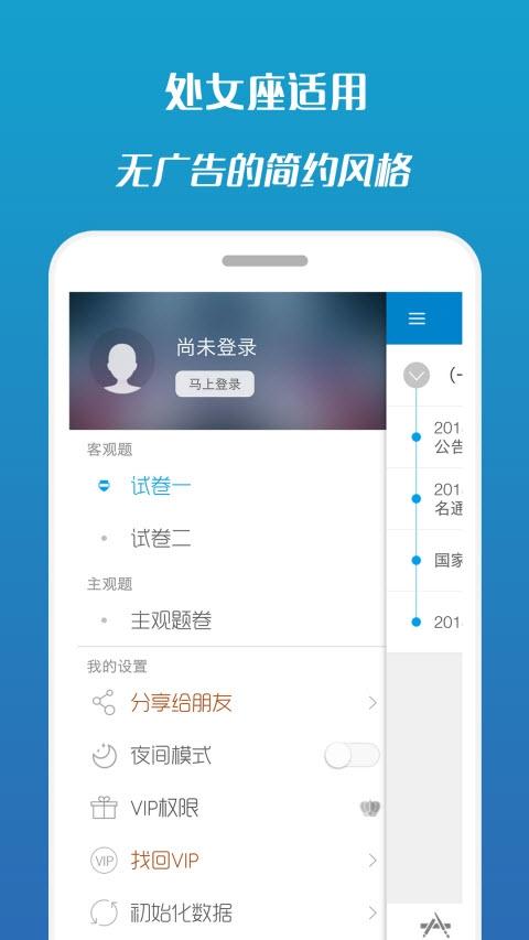 2020司法考试宝典手机版 v8.5安卓最新版