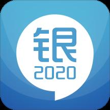 2020银行从业考试app5.8手机版
