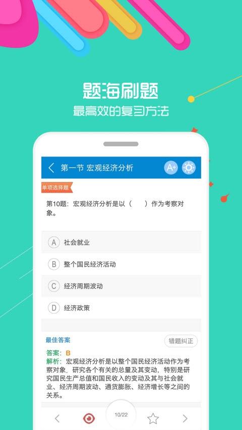 2020银行从业考试app 5.8手机版