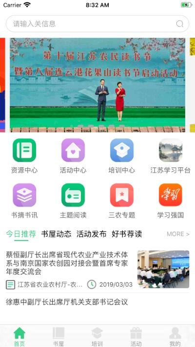 江苏农家书屋 v1.1 安卓版