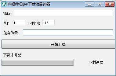 哔哩哔哩多P下载简易神器 v1.0免费版