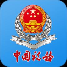 2021江西省税务局网上申报系统v2.1.0 安卓版