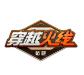 狐狸U盘超小精简CF单机版