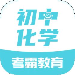 初中化学大师v1.2.4