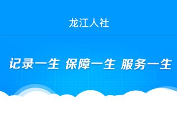 龙江人社退休人员认证_龙江人社app下载