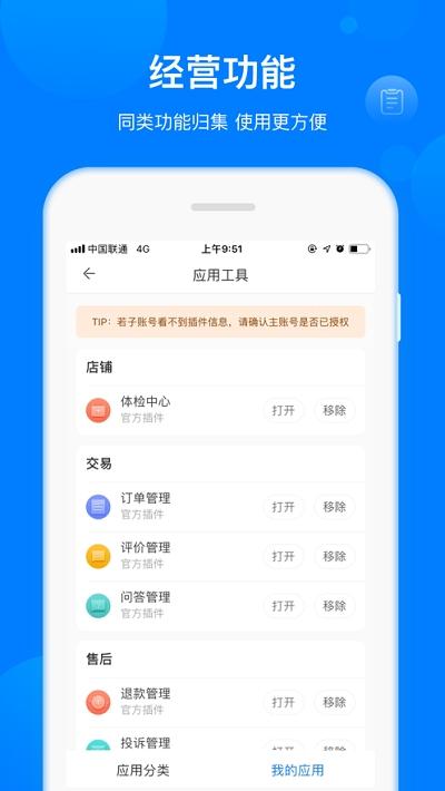 苏宁商家版最新版 v5.9.1安卓版